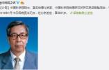 中科院院士、著名物理化学家梁敬魁逝世 享年87岁
