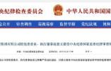 昨夜今晨大事:福州救人小伙不被起诉 微信回应朋友圈新增访客记录