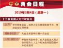 3月4日两会日程:十三届全国人大二次会议举行预备会议