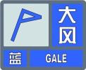 北京大风蓝色预警 今天傍晚到明天阵风可达7-8级