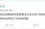 中国足协:邀请穆里尼奥执教国足消息不实