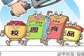 """河南启动校园食品整治""""百日行动""""消除校园食品隐患"""