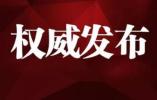 国务院新闻办发表《伟大的跨越:西藏民主改革60年》白皮书