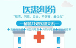 """三问上海仁济医院医患纠纷:涉事医生该不该被""""铐走""""?"""