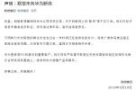 联想集团发布声明:未向华为断供 将追究造谣者责任