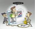 诚信建设|网上理财 警惕高收益背后的陷阱