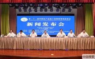 第二十二届中国农产品加工投洽会将在驻马店举行
