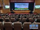 第二届中国固阳·正北黄芪高峰论坛举行