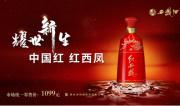 全新升级红西凤助推西凤实现百亿目标