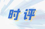 新华社评论员:新的历史伟业在召唤我们——庆祝中华人民共和国70华诞之二