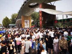国庆假期郑州各大公园游客爆棚 文明游园成靓丽风景线