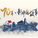 """""""中国好故事""""上线"""