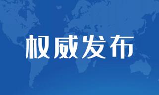国台办、发改委出台《关于进一步促进两岸经济文化交流合作的若干措施》