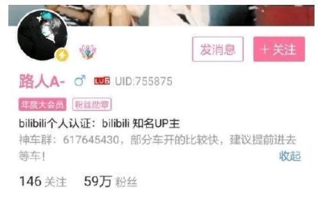 """B站up主""""薅羊毛""""搞垮农民电商"""