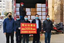 信阳鸡公山酒业捐赠20万元物资支援抗疫