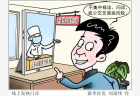 线上消费、云端办公 数字经济增中国经济