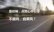 东风风神:谋变求存 蓄力长远发展