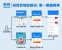浙江杭州发放16.8亿元消费券 全体在杭人员均可申领