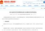 定了!湖北省2020年高考时间延后至7月7日至8日