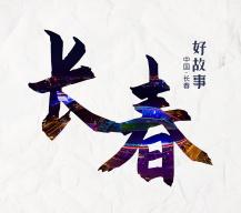 """入驻""""中国好故事""""数据库 长春向世界讲述新时代好故事"""