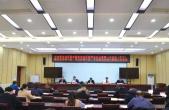 开封市禹王台区委全面依法治区委员会办公室第一次会议(扩大)召开