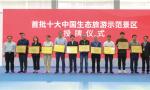 林州太行大峡谷景区上榜中国生态旅游十大示范景区