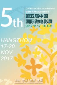 第五届杭州国际微电影展