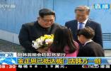 韩方公布会晤细节:金正恩称愿访青瓦台 文在寅想爬白头山